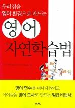 영어 자연학습법(우리집을 영어환경으로 만드는)