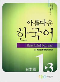 �Ƹ��ٿ� �ѱ��� 1-3: �Ϻ���(CD1������)(Paperback)