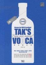 TAKS VODCA(탁스 보드카): 유래편 + 어원편