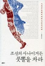 조선의 사나이거든 풋뽈을 차라(개정판)