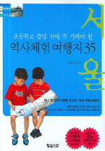 역사체험 여행지 35(서울)