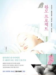 완모 프로젝트 초판발행