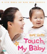 Touch My Baby --- 책 위아래옆면 도서관 장서인있슴