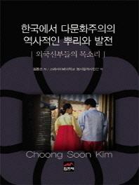 한국에서 다문화주의의 역사적인 뿌리와 발전