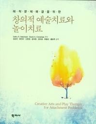 창의적 예술치료와 놀이치료(애착문제해결을위한)