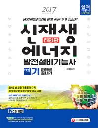 신재생에너지발전설비기능사(태양광) 필기 한권으로 끝내기(2017)(개정판 3판)