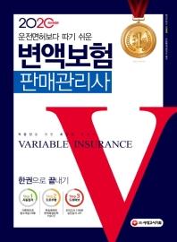 변액보험 판매관리사 한권으로 끝내기(2020)(운전면허보다 따기 쉬운)(14판)