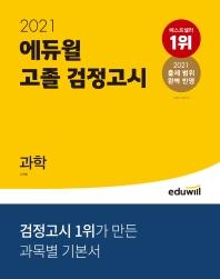 과학 고졸 검정고시(2021)(에듀윌)