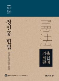 정인홍 헌법기출 최신판례(2020) #