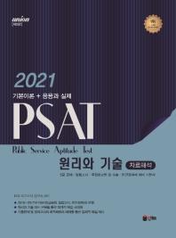 PSAT 자료해석 원리와기술(2021)(UNION)(5판)