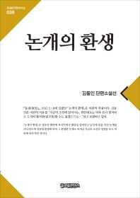 논개의 환생(큰글한국문학선집 39)