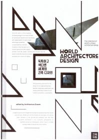 독특하고 색다른 세계의 건축 디자인(양장본 HardCover)