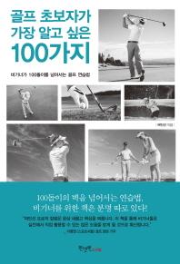 골프 초보자가 가장 알고 싶은 100가지