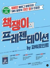 책쟁이의 프레젠테이션 by 파워포인트(CD1장포함)