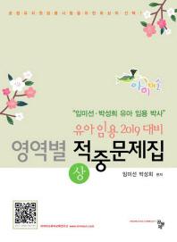 영역별 적중문제집(상.하)세트(아이미소)(반양장)(전2권)