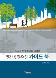 민간공원조성 가이드 북(도시공원 일몰제를 대비한)