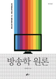 방송학 원론(개정판 3판)
