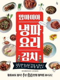 맘마미아 냉파요리 김치