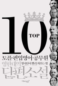 TOP10 영한대역 단편소설