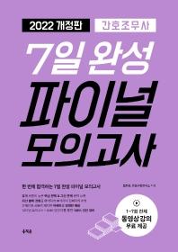 간호조무사 파이널 모의고사(2018)(7일 완성)(개정판)