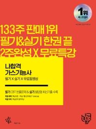 가스기능사 필기+ 실기+ 무료동영상(2021)(나합격)(4판)