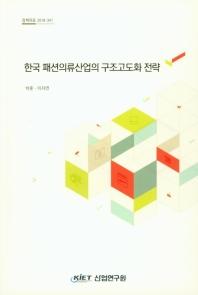 한국 패션의류산업의 구조고도화 전략(정책자료 2018-341)