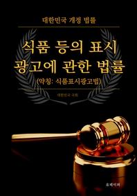 식품 등의 표시ㆍ광고에 관한 법률 (약칭: 식품표시광고법)