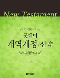 굿데이성경 개역개정(신약)