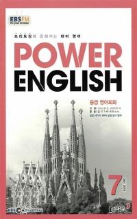 POWER ENGLISH(방송교재 2015년 07월)