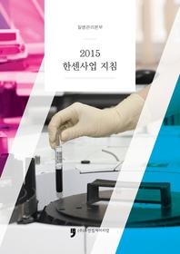 2015 한센사업 지침
