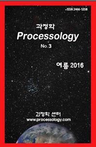 과정학 Processology NO. 3 2016 여름호