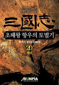 삼국지 - 초패왕 항우의 토벌기. 20(완결)