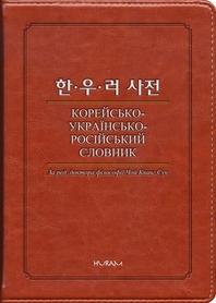 한국어-우크라이나어-러시아어 사전