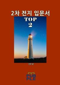 2차 전지 입문서 TOP 2