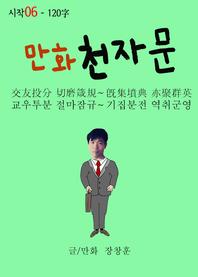 만화 천자문 시작06 - 120字