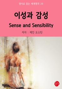 이성과 감성 Sense and Sensibility : 영어로 읽는 세계명작 29