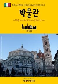 원코스 유럽049 이탈리아 하이라이트Ⅰ 박물관 서유럽을 여행하는 히치하이커를 위한 안내서