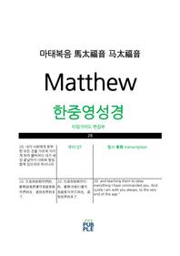 한중영성경 마태복음
