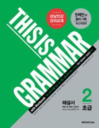 디스 이즈 그래머(This Is Grammar) 초급 2(최신개정판)(해설서)