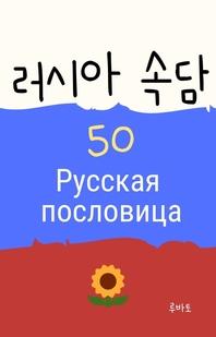 러시아 속담 50 Русская пословица