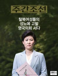 주간조선 2559호 (2019년 05월 27일)