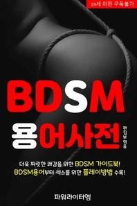 BDSM 용어사전