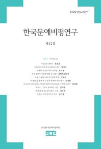 한국문예비평연구_제12집