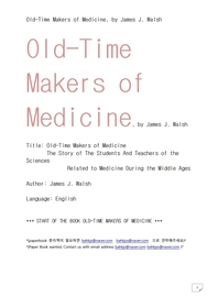 옛날 중세시대의 의학도들.Old-Time Makers of Medicine, by James J. Walsh