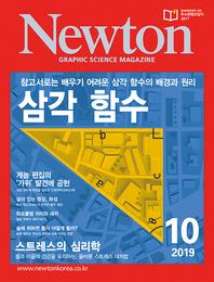 월간 뉴턴 Newton 2019년 10월호