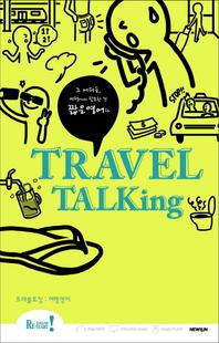 Travel Talking(트래블 토킹)(멀티ebook)