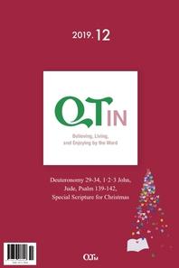 말씀대로 믿고 살고 누리는 큐티인(QTIN)(English)(2019년 12월호)