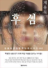 계용묵 후심. 감동의 한국문학단편시리즈 092
