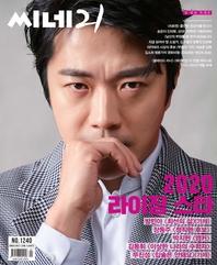 씨네21 2020년 01월 1240호, 설 합본호 (주간지)