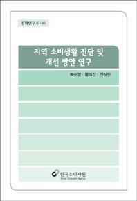 지역 소비생활 진단 및 개선방안 연구